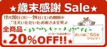 sale2016_top.jpg